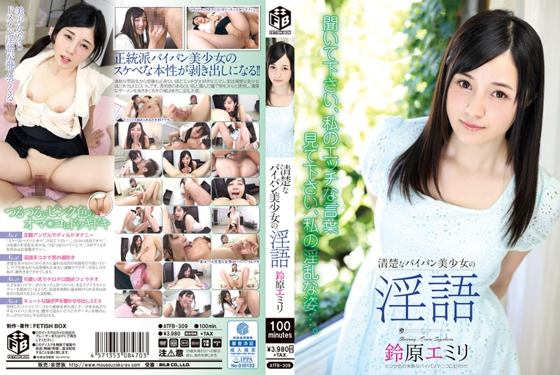 ATFB-309 free porn online The Dirty Talk Of A Beautiful, Neat And Clean Girl With A Shaved Pussy. Emiri Suzuhara