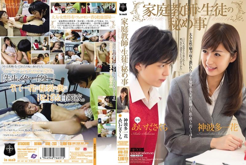 ATID-233 japanese sex Private Tutor and Student: Their Little Secret ( Ichika Kamihata , Sakura Aida )