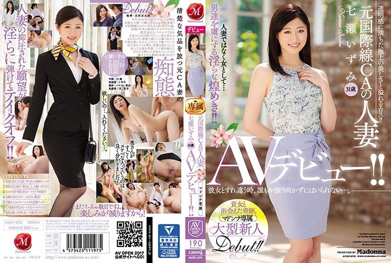 AVOP-370 japanese av A Former International Flight Attendant And Married Woman Izumi Nanase, Age 31 Her AV Debut!!