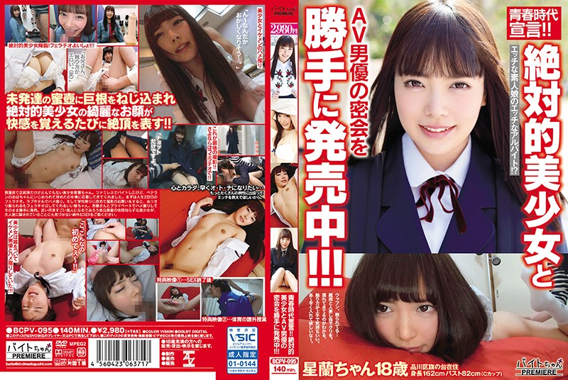 BCPV-095 best jav porn Youth Declaration!! Totally Beautiful Girl and AV Actor Secret Meeting Filmed and Sold Without
