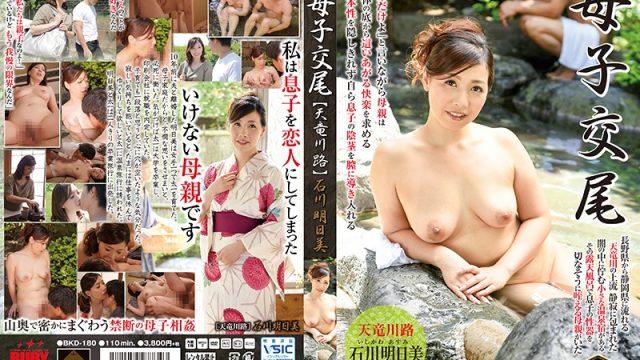 BKD-180  Mother/ Child Fucking The Tenryugawa Road Asumi Ishikawa