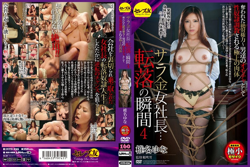 CETD-235 jav hd stream Yuna Shina The Lady CEO's Moment of Degradation 4 Absolute Authority Stolen – The Finest Body Broken as Men's