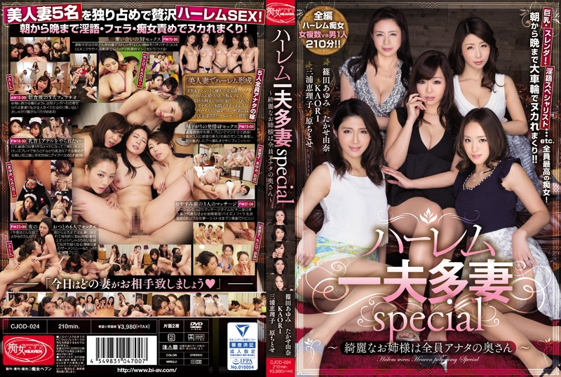 CJOD-024 jav free Polygamous Harem Special – All These Beautiful Ladies Are Married To You –