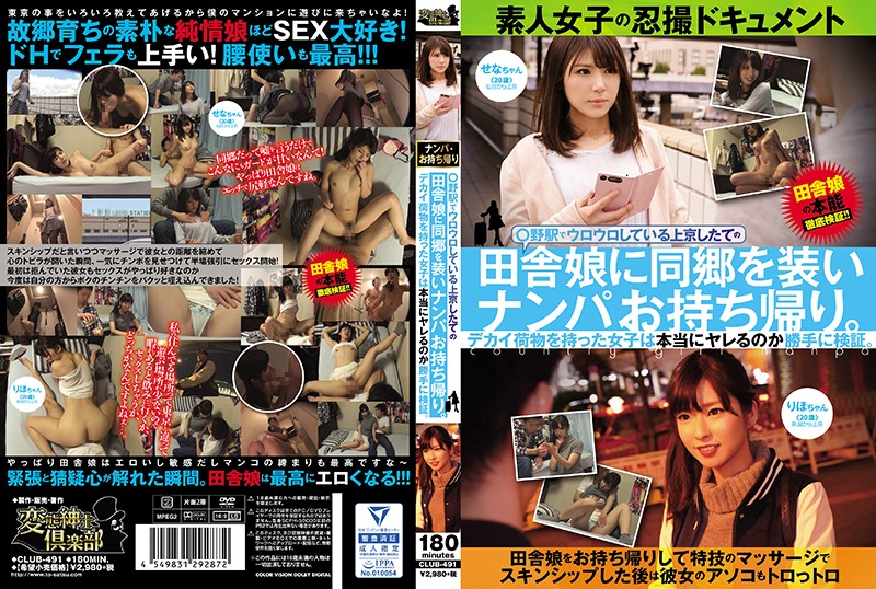 CLUB-491 jav sex I Was Out Picking Up Girls When I Saw This Country Girl Who Was Hanging Around **no Station, So I