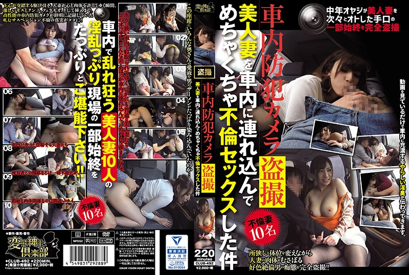 CLUB-492 jav pov Hidden Anti-Theft Cam In The Car Adulterous Car Sex With A Beautiful Married Woman