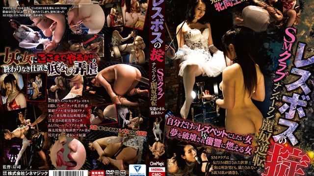 CMC-186 japanese porn The Rules Of The Lesbian Boss Revenge Of The No.1 S&M Club Sex Slave