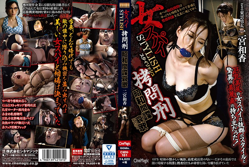 CMN-181 japanese porn video Female Spies Stylish Torture Sentence – Showa Spy's Lament – Waka Ninomiya