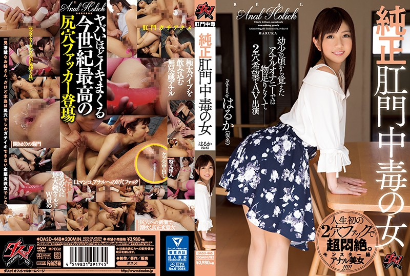 DASD-448 free porn streaming Pure Girl Addicted to Anal Fucking