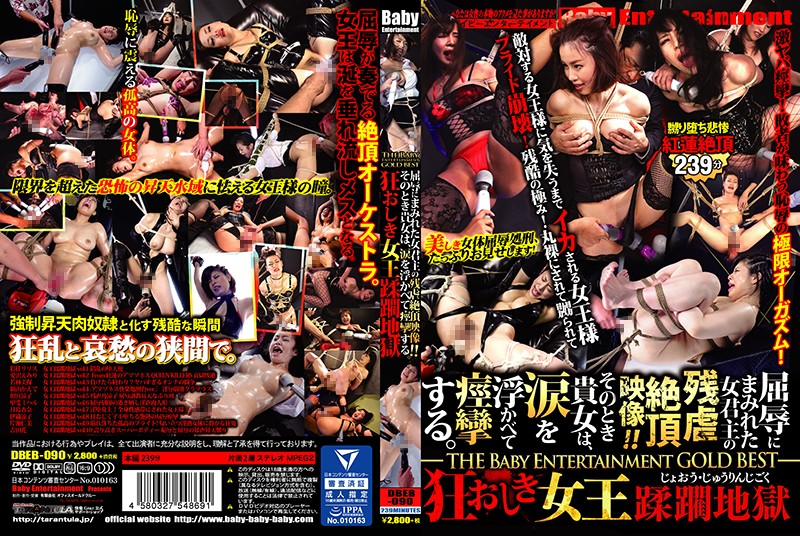 DBEB-090 jav videos Miho Wakabayashi Ryoko Asamiya Cruel And Orgasmic Videos Of A Queen Brought Down To Shame And Disgrace!! And In That Moment, She