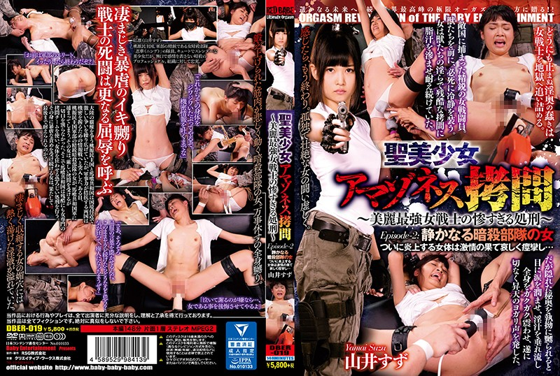 DBER-019 free movies porn Suzu Yamai Saint Beautiful Girl Amazoness Torture ~The Beautiful, Strongest Female Soldier's Heartless