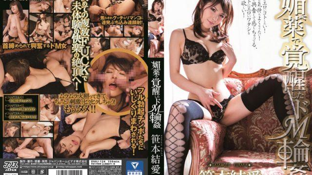 DVAJ-124 japan av movie A Submissive Freak Awakened By Aphrodisiac Yurara Sasamoto