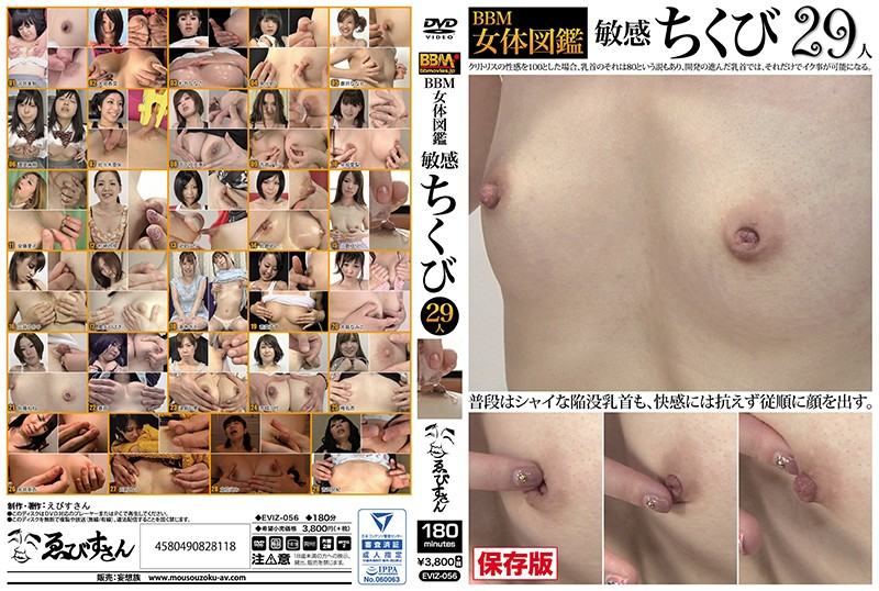 EVIZ-056 JavJack BBM Female Pictorial Sensual Nipples