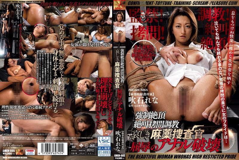 GMEN-005 jav watch Rena Fukiishi Confinement! Torture! Breaking In! Scream With Pleasure! Ecstasy! Forced Orgasmic Scream-Filled