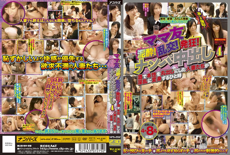 NPS-202 free porn streaming Drunk Girl young mothers! Orgy! Madness! Picking Up Girls, Creampie. After four drinks, the Married