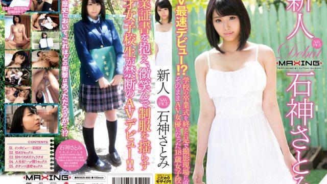 MXGS-890 watch jav free Satomi Ishigami Fresh Face: Satomi Ishigami ~ The Fastest Porn Debut Ever?! She Walked Right Down To Our Studio