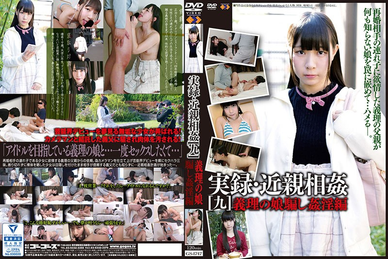 GS-1747 japan porn True Stories Of Incest [9] A Stepdaughter Deceived Rape