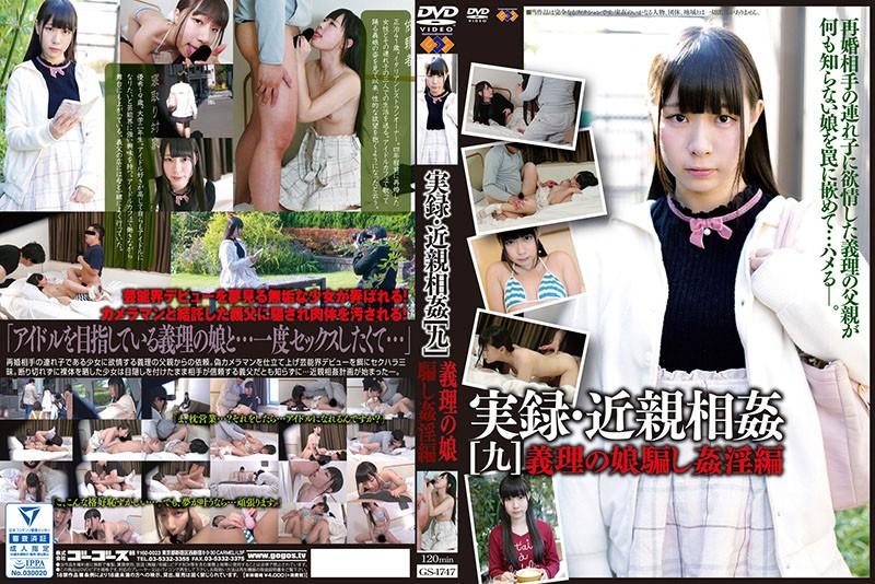GS-1747 japan porn True Stories Of Incest [9] A Stepdaughter Deceived Rape
