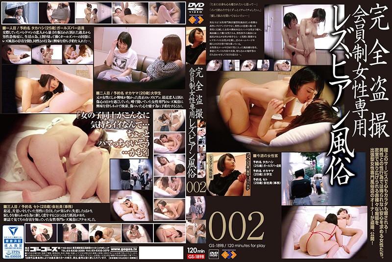 GS-1898 jav hd stream All Peeping Members Only Lesbian Series For Ladies Sex Club 002