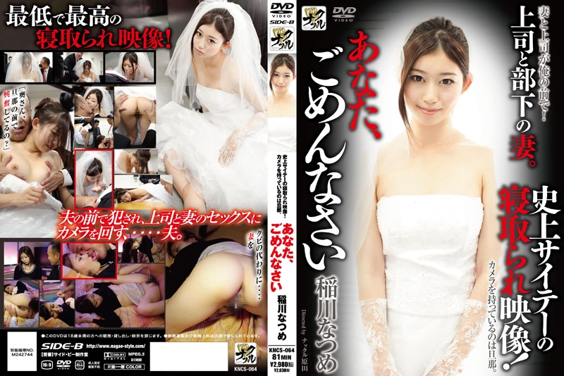 KNCS-064  Natsume Inagawa The Video of the Historical Saite Cuckold! The Master of the House Carries A Camera With Him! I'm so