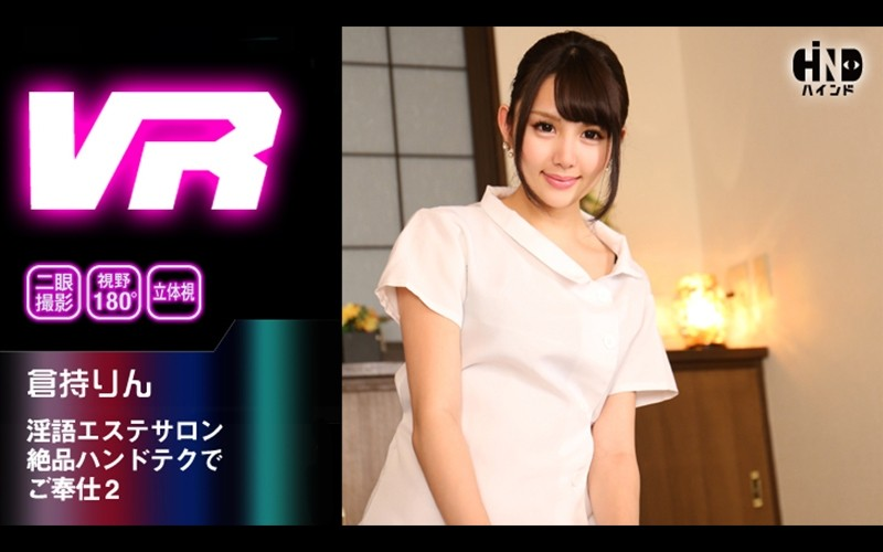 HIND-008 japanese sex videos [VR] Dirty-Talking Massage Parlor. Amazing Handjob Services 2. Rin Kuramochi