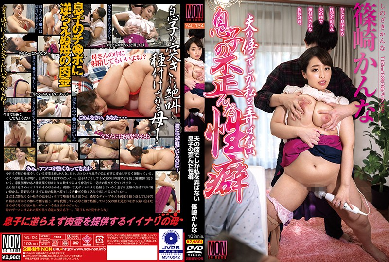 YAL-124  The Twisted Perversion Of My Son Who Only Wants To Play With Me Next To My Husband Kanna Shinozaki
