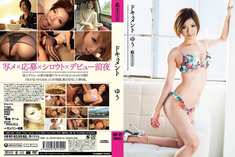 HMNF-029 jav xxx Documentary Yu