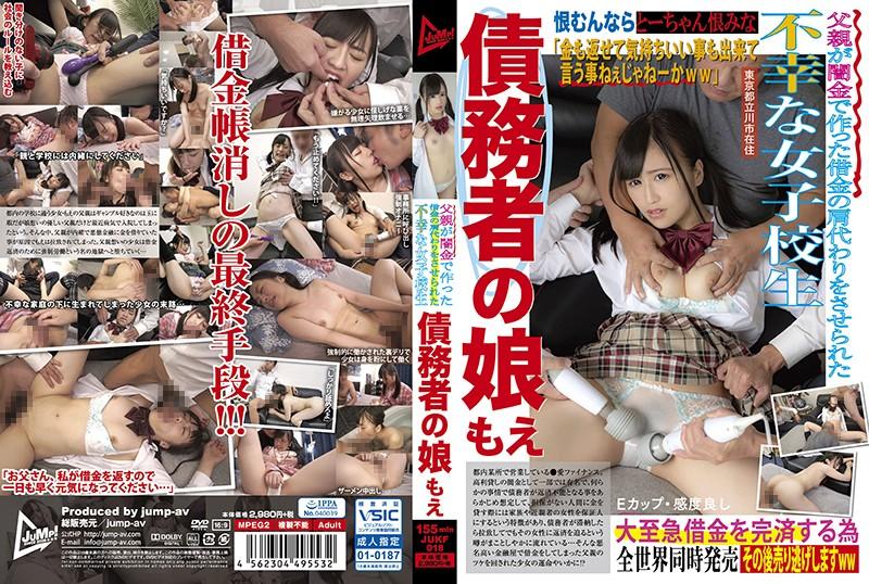 JUKF-018 japanese jav Moe Hazuki An Unlucky Schoolgirl Who Was Forced To Pay Back Her Father's Underworld Debts The Debt-Ridden