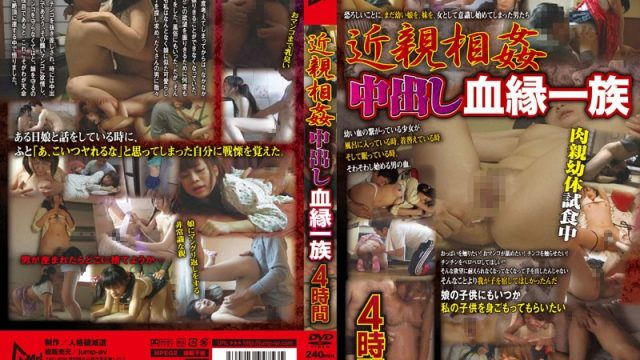 JUMP-2214 jav sex Fakecest Creampies – Blood Related Family Members 4 Hours