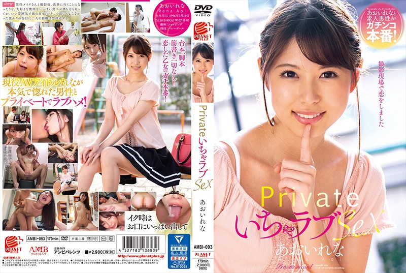 AMBI-093 porn movies online Private Lovey Dovey Sex Lena Aoi