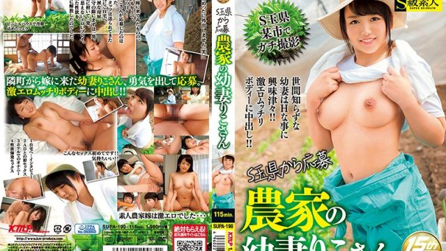 SUPA-190 japanese xxx She Came From S Prefecture A Young Wife From A Farm Ms. Riko