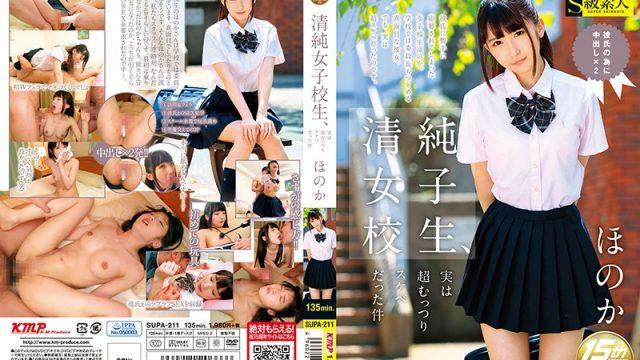 SUPA-211 jav.me Innocent Schoolgirls Are Actually Horny Bitches Honoka