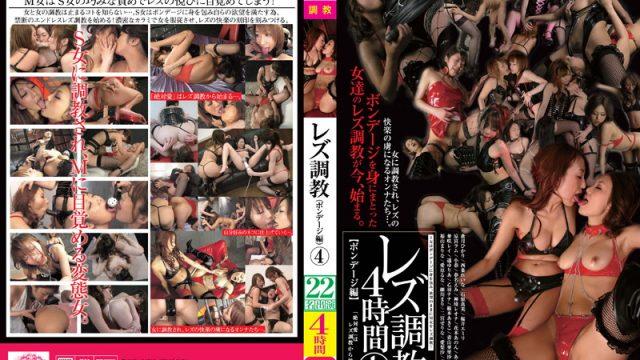 EXTA-010 japan porn Lesbian Training 4Hrs 4