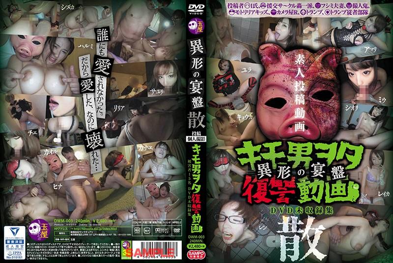 DWM-003 free movies porn Posting Personal Videos Creepy Otaku Revenge Video -Strange Feast- Scatter