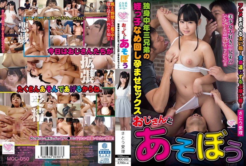 MOC-050 japan xxx Airi Sato Hey Little Girl, Wanna Play? Three Dirty Men In A Stepbrother And Sister Pregnancy Fetish Sex Fest