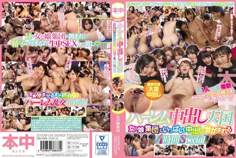 HNDB-139 javxxx Harem Creampie Heaven. A Group Of Girls Beg Me For Creampies. 4-Hour Special