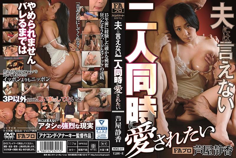 HOKS-017 jav watch I Can't Tell My Husband I Got Fucked By Two Guys At Once Shizuka Ashiya
