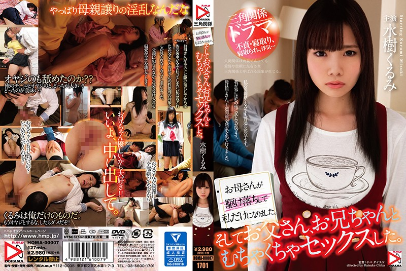 HOMA-007 jav for me Kurumi Mizuki My MILF Mother Ran Away And Left Me So I Decided To Have A Shitload Of Sex With My Daddy And My Big