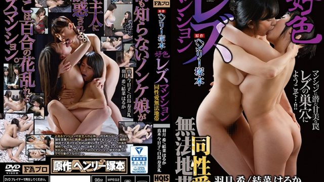 HQIS-058 jjgirls A Henry Tsukamoto Production Dirty Minded Lesbian Apartment Lovers Lawless Lesbian Lust Zone