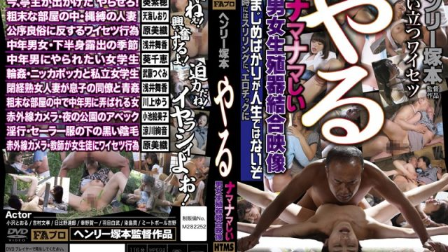 HTMS-095 jav porn best Henry Tsukamoto Fucking Vivid And Graphic Men And Women Joined In Genital Procreation Activities