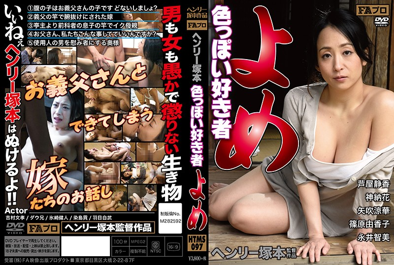 HTMS-097 jav free Henry Tsukamoto: The Horny Housewife