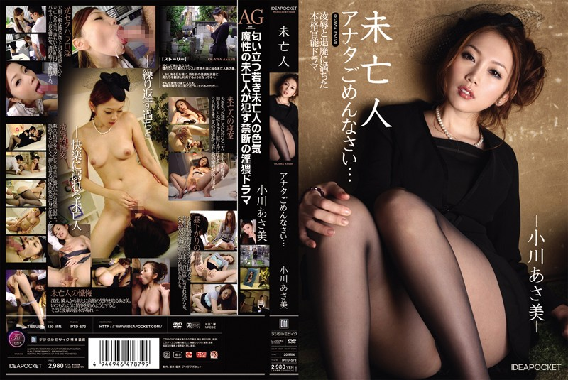 IPTD-573 free movies porn Widow: Husband, I'm Sorry… Asami Ogawa
