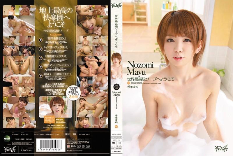IPTD-765 porn xx Welcome to the World's Best ( Mayu Nozomi )