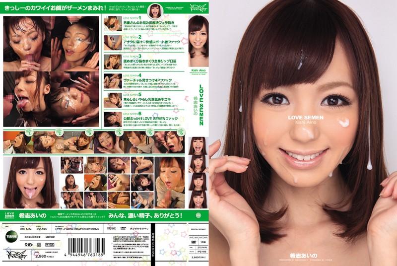 IPZ-195 free jav LOVE SEMEN Aino Kishi