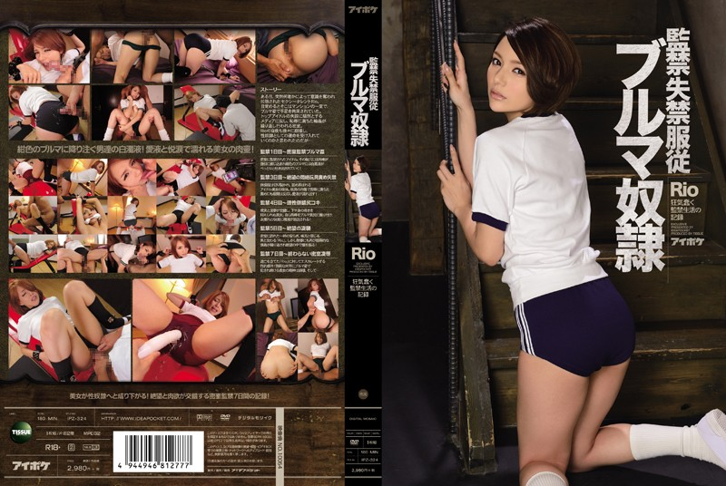 IPZ-324 watch jav Confinement Pissing And Obedience – Slave In School Shorts Rio