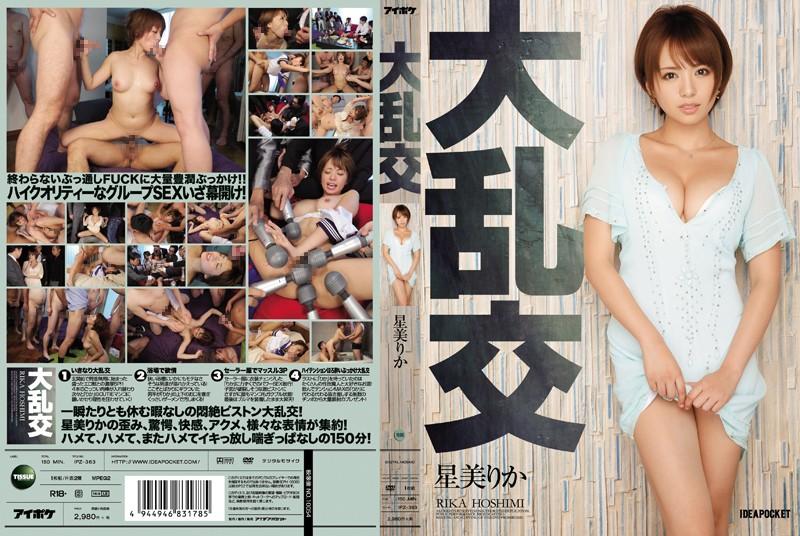IPZ-363 Javout Large Orgies with Rika Hoshimi