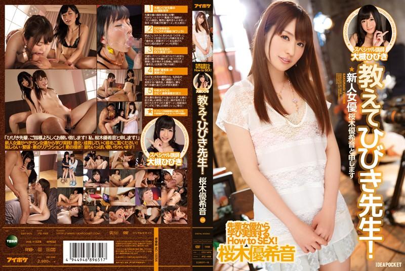 IPZ-469  Teach Me Miss Hibiki! Yukine Sakuragi