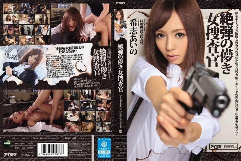 IPZ-580 free porn online The Wretched Female Female Detective Aino Kishi