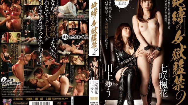 JBD-159 porn jav Snake Tied – Prison Confinement 2 Fuka Nanasaki Yu Kawakami