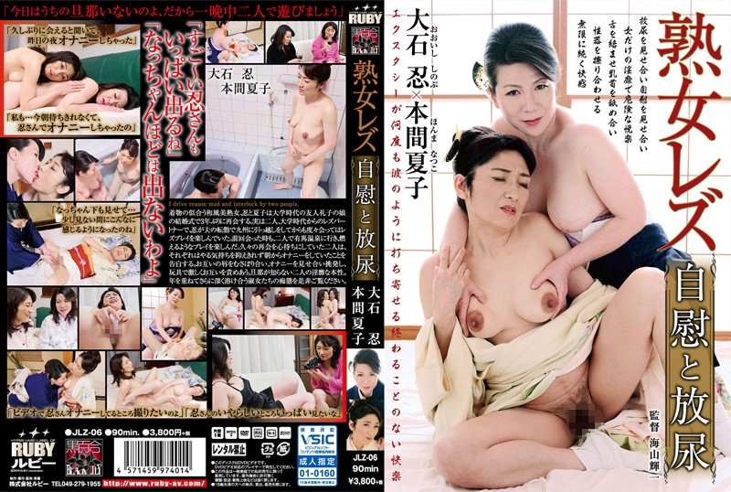 JLZ-006 jav watch Mature Woman Lesbians Masturbation And Golden Showers Shinobu Oishi Natsuko Honma