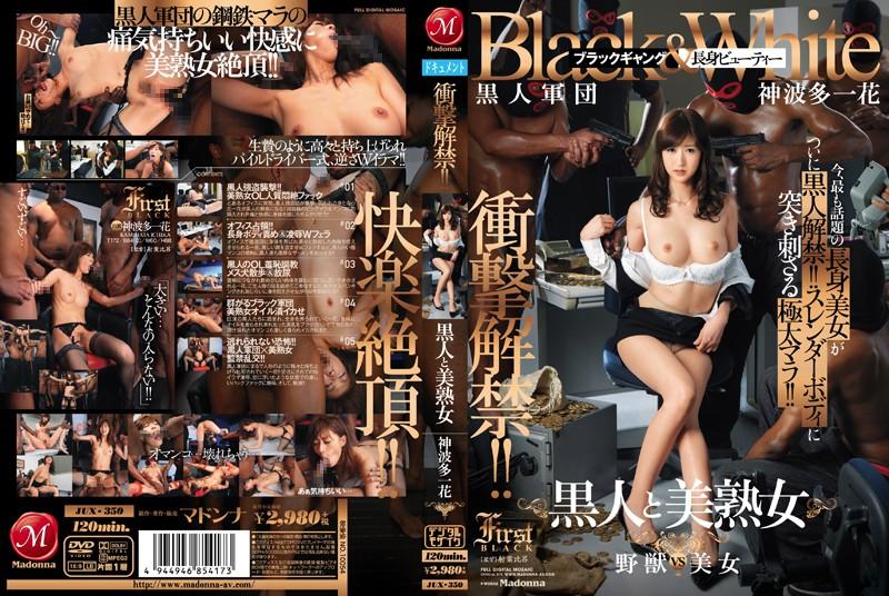 JUX-350 porn movies online She's Ready For Shocking Deeds! Black Men and Hot Older Women Ichika Kamihata